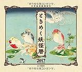 カレンダー2017 ときめく妖怪暦 古今東西妖怪詰め (ヤマケイカレンダー2017) ランキングお取り寄せ