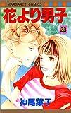 花より男子 23 (マーガレットコミックス (3074))