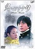 冬のソナタ Vol.1 [DVD]