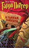 Image of Garri Potter i tainaia komnata (Russian Edition)