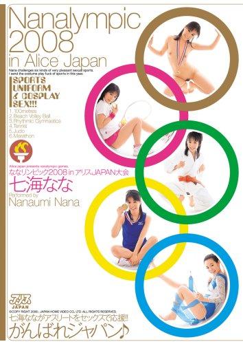 [七海なな] ななリンピック2008 in アリスJAPAN大会 七海なな