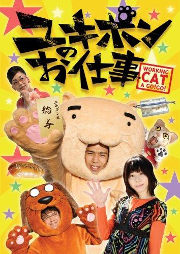 ユキポンのお仕事 [DVD]