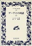 ゲーテとの対話 (下) (ワイド版岩波文庫 (193))