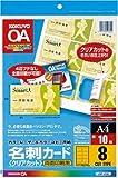 KOKUYO カラーレーザー&カラーコピー用名刺カード(クリアカット)(両面印刷用) A4 8面 10枚 LBP-VC80