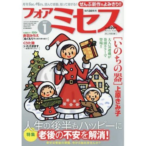 for Mrs.(フォアミセス) 2017年 01 月号 [雑誌]