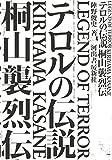 「テロルの伝説:桐山襲烈伝」販売ページヘ