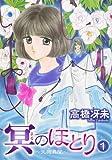 冥(よる)のほとり―天機異聞 (1) (ウィングス・コミックス)