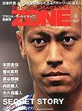 サッカーマガジンZONE 2014年 08月号 [雑誌]
