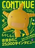 Amazon.co.jpCONTINUE(コンティニュー) vol.37