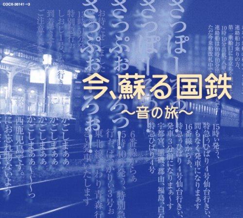 岐阜駅到着前 車内・駅放送 *快速米原行き車内放送:急行「のりくら」