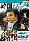 韓国ドラマ&シネマLIVE 32(DVD付) (Bamboo Mook)