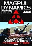 THE ART OF THE TACTICAL CARBINE マグプル流戦術カービン銃技法 DVD BOX 2
