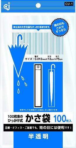 傘袋 傘用 カサ 100枚 CU-1