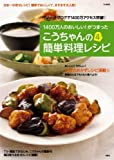 こうちゃんの簡単料理レシピ4 (TJ MOOK) (TJ MOOK)