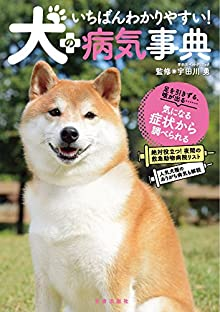 [宇田川勇] いちばんわかりやすい! 犬の病気事典