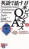英語で話す 日本ビジネスQ&A 【改訂第2版】 (講談社バイリンガル・ブックス)