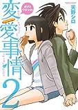 ボクとワタシの変愛事情 : 2 (アクションコミックス)