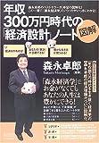 図解 年収300万円時代の「経済設計」ノート (East Press Business)