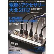 電源&アクセサリー大全2011 2011年 08月号 [雑誌]