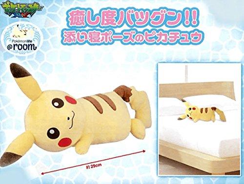 ポケモン  Pokemonlife@room 抱き枕 ピカチュウ 29cm