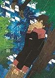 ベイビードントクライ (ビーツコミックス) (マッグガーデンコミックス)