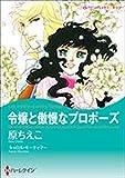 ヒストリカル・ロマンス テーマセット vol.8 ヒストリカル・ロマンステーマセット (ハーレクインコミックス)