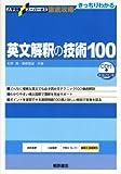 英文解釈の技術100 (大学受験スーパーゼミ徹底攻略)
