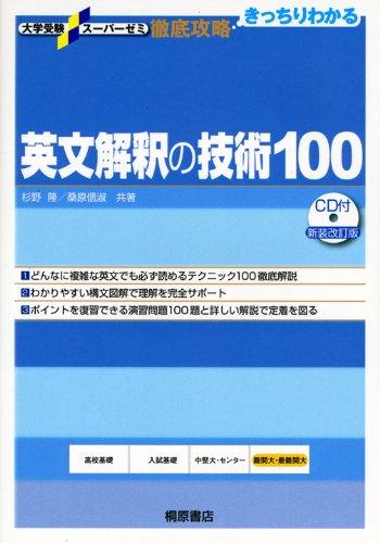 Image of 英文解釈の技術100 (大学 ...