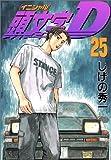 頭文字D(25) (ヤンマガKCスペシャル)
