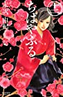 ちはやふる 第12巻 2011年03月11日発売