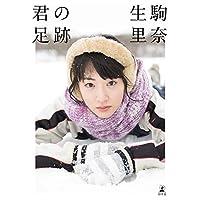 生駒里奈 表紙画像
