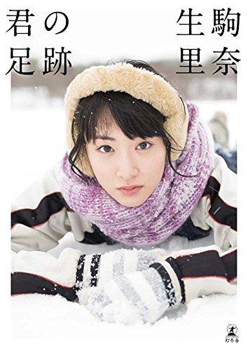 乃木坂46・生駒里奈、次のシングルで卒業と発表