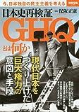 日本史再検証 GHQとは何か (別冊宝島 2489)