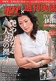 HOTエンターテイメント×週刊実話DVD 2010年 8/6号 [雑誌]