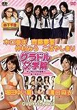 BSフジ『グラドル女学院』未公開お宝映像集(2)~溝口麻衣SP~ [DVD]