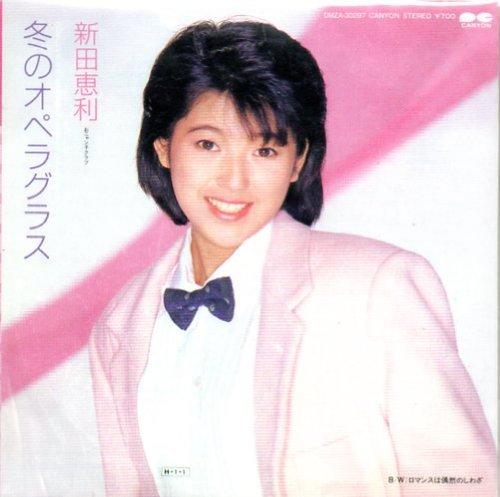 8盤レコード おニャン子クラブ シングルメモリーズ Part1 冬のオペラグラス 新田恵利