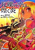 瓦礫の空に煌く炎—Novel:ゲヘナ アナスタシス (ジャイブTRPGシリーズ)(友野 詳/雨木 シュウスケ)