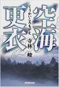 著者をフォローする                                        おすすめの著者                                  空海更衣                    単行本                                                                                                                                                        – 2001/2