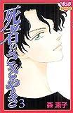 死者のささやき 3 (ボニータコミックス)