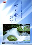 DVD 心の癒し ~心やすらぐ美しい映像と瞑想音楽~