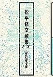 松平修文歌集 (現代短歌文庫)