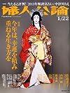 婦人公論 2013年 1/22号 [雑誌]
