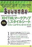 「XHTMLマークアップ&スタイルシート」リフォームデザインガイドブック―「Web標準」を学びたいWebデザイナーのための指南書。