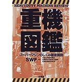 重機図鑑―スーパーマシンのしくみ徹底解剖 (Sankaido motor books)