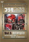 プラモつくろう~プロたちの超絶テクニックを映像で観る!~Vol.5 オートバイ