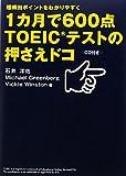 1カ月で600点TOEICテストの押さえドコ [単行本] / 石井 洋佑, ヴィッキー ウィンストン, マイケル グリーンバーグ (著); Vickie D. Winston, Michael Greenberg (原著); テイエス企画 (刊)