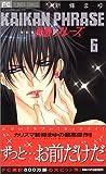 快感・フレーズ 6 (フラワーコミックス)
