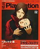 電撃PlayStation (プレイステーション) 2012年 5/31号 [雑誌]