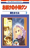 おまけの小林クン 2 (花とゆめコミックス)