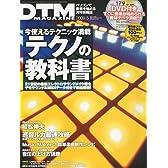 DTM MAGAZINE 2009年 05月号 [雑誌]